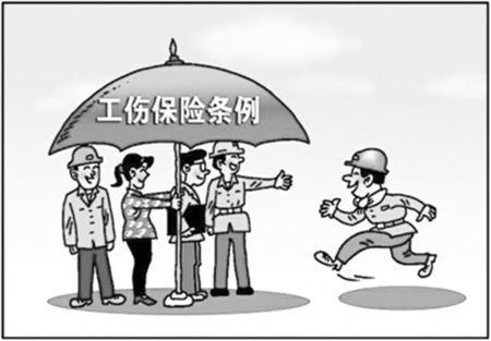 工伤保险管理条例