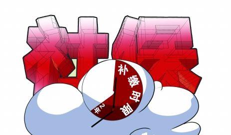 深圳企业社保补交相关规定