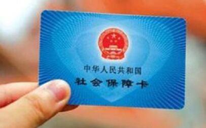 上海社保卡怎么激活?