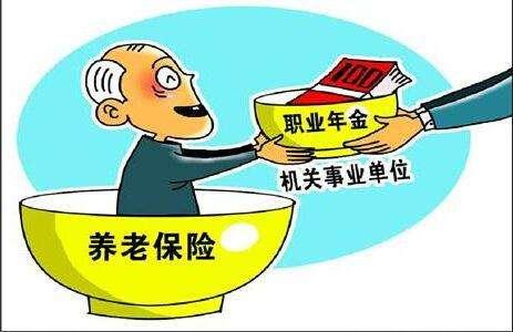 退休职工养老保险缴费
