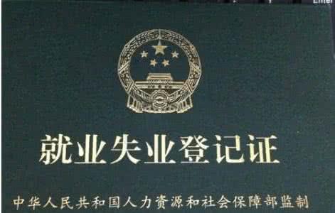 宁波失业证如何办理?