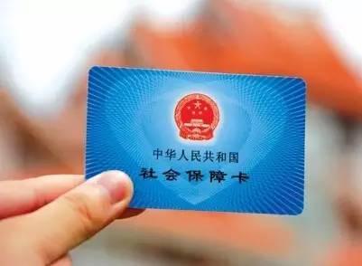 重庆社保卡初始密码是多少?