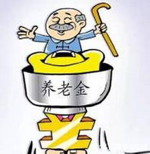 2017年新疆养老保险新政策有哪些?