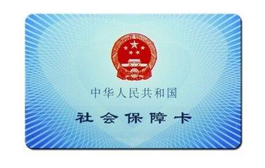 广州社保卡初始密码是多少?