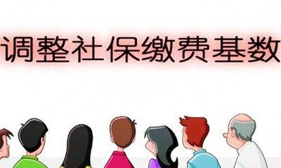 2017年重庆社保缴纳基数比例调整通知简介