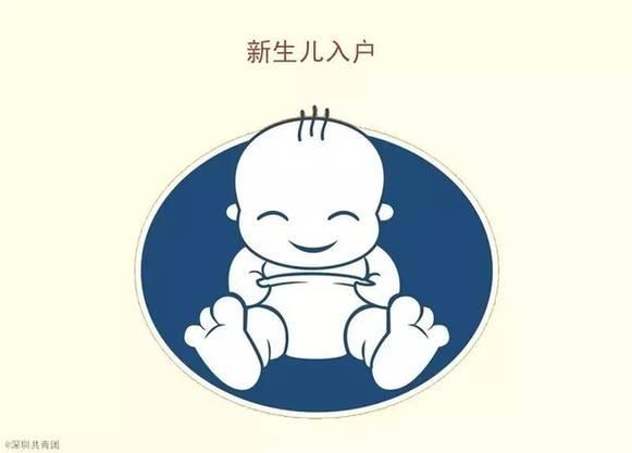 告诉你新生儿入户及少儿医保如何办理 _医疗保险_社保