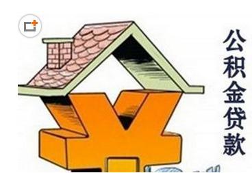 鞍山住房公积金贷款的额度是多少? 住房公积金贷款知识问答...