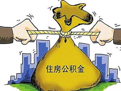 青岛市公积金�z*_【青岛住房公积金】_青岛住房公积金相关文章专题-轻松保