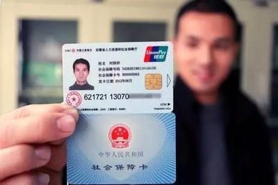 社保卡青海省统一换发新的社保卡;一卡当多卡用
