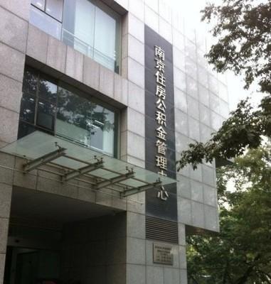 公积金贷款为促进贷款买房南京公积金管理中心又出新政策