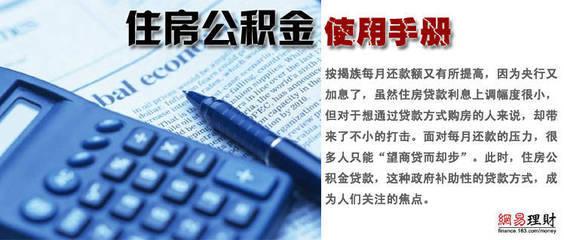 住房公积金贷款怎么用?