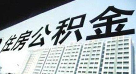 公积金山东枣庄公积金贷款新政策将于10月落地;职工个人可以贷到最高