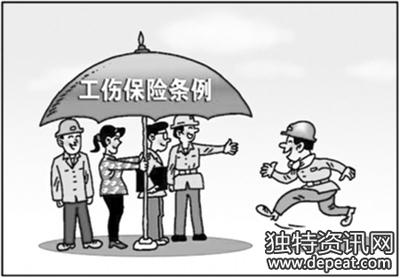 上海市工伤保险实施条例 最新