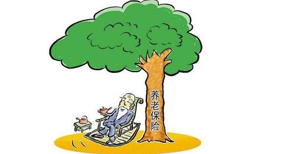 养老保险新政策知识解读