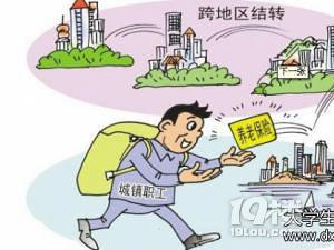 杭州社保转移流程
