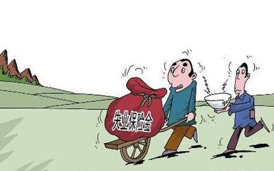 失业人员济南市失业职工的失业保险待遇标准统一调整