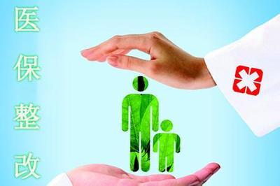 工伤保险诊疗目录_关于印发《工伤康复诊疗规范(试行)》和《工伤康复服务项目 ...