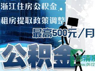 浙江住房公积金租房提取政策调整:最高500元/月