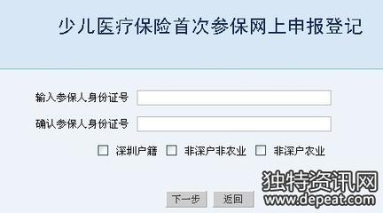 深圳少儿医保:如何正确选择少儿医保