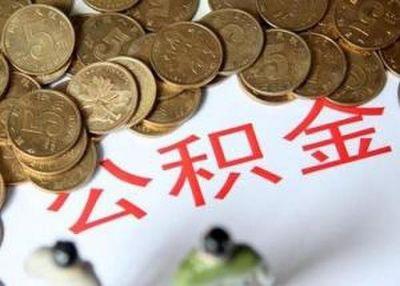 北京住房公积金贷款首付比例