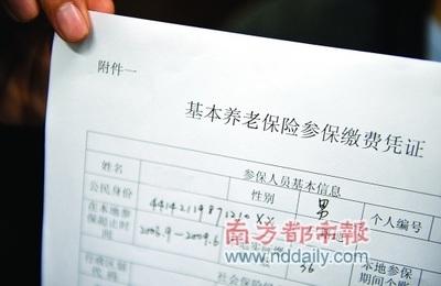 深圳社保转移凭证