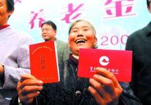 重庆确保60岁以上老人每月领到养老金