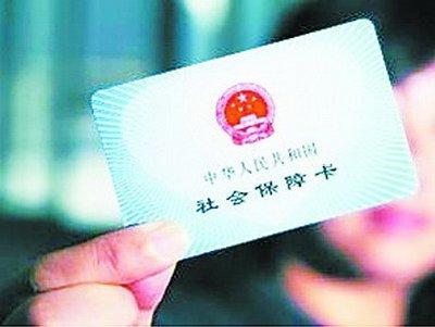 参保人员未领社保卡 通过身份证也可报销