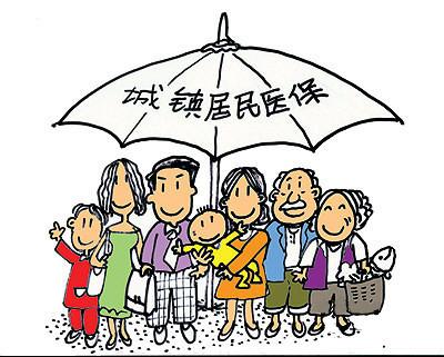 关于全面开展城镇居民基本医疗保险工作的通知