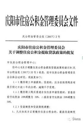 庆阳市住房公积金贷款提取政策调整最新消息