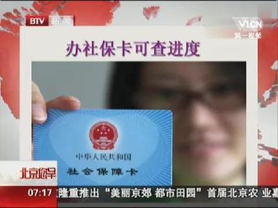 最新北京社保卡查询方式攻略