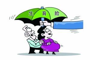 长沙生育保险生育登记办理流程及享受待遇条件