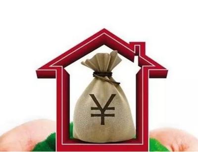 黑河市将调整现行住房公积金政策