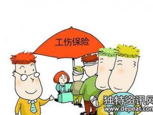 渭南市工伤保险待遇调整