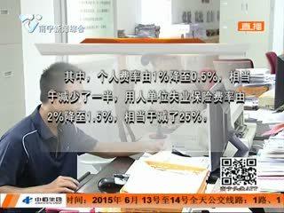 广西失业保险个人缴纳部分减少一半