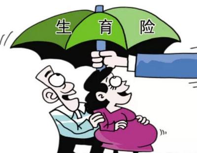 宜兴市实施新的生育保险政策