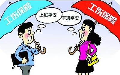 贵阳:民工没保险 出事单位支付其工伤保险待遇
