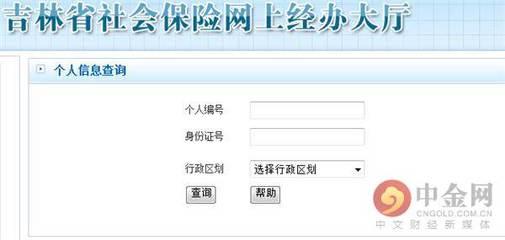 吉林省养老保险帐户信息查询
