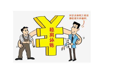 稳岗补贴江苏省失业保险基金可用于稳岗补贴