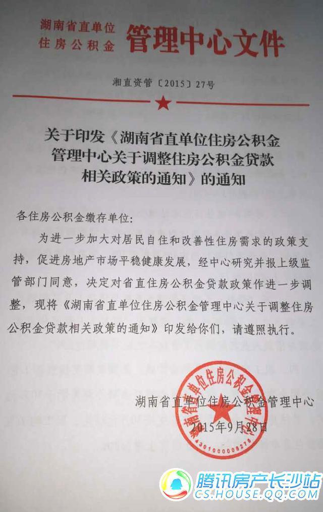 长沙调整公积金贷款政策说明