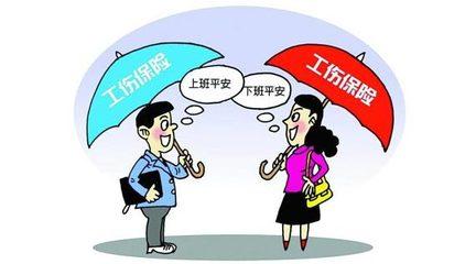 广东工伤保险费是怎么缴纳的?