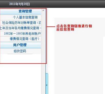 北京社保网上服务平台初始密码