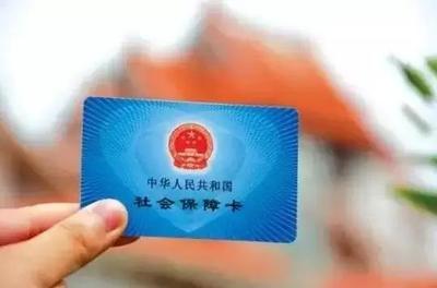 今年起武汉社保卡使用范围有限放宽