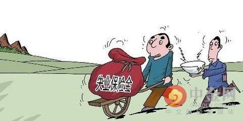 南昌失业保险金领取指南