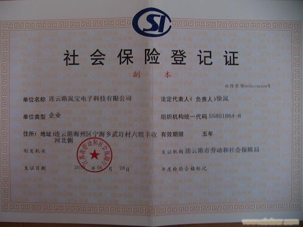 企业社保登记证号查询