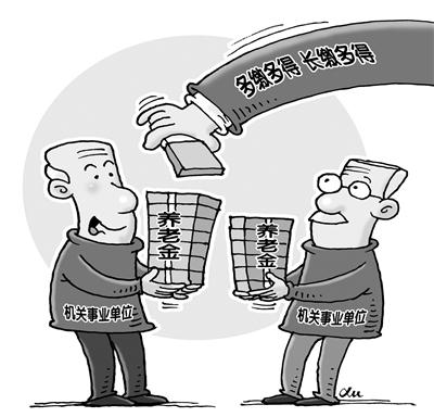 专家:机关和事业单位养老制度改革应同步