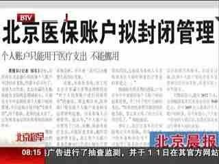 北京医保存折将停止自由取现?