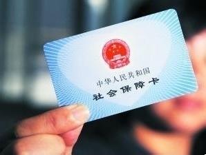 宁波社保网支招社会保障卡应用