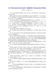 北京市企业劳动者工伤报告和工伤认定办法全文