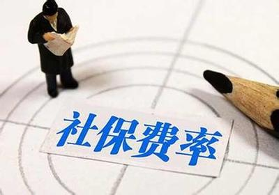 社保费江苏省社保费率与国家保持一致;实行统一费率