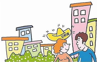 住房公积金关于济南利用住房公积金冲还贷业务政策问题的解答